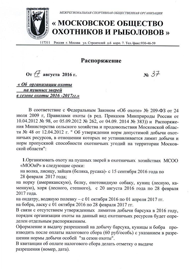 Пушнина_16_1