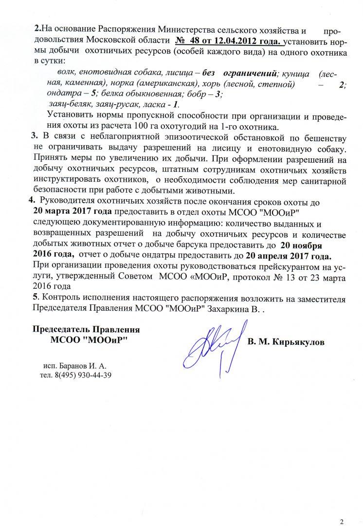 Пушнина_16_2